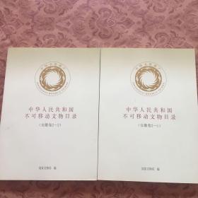 中华人民共和国不可移动文物目录(安徽卷 )全二册【品好 当天付款当天发货】