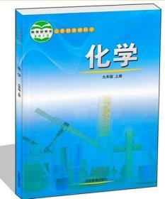 初三9九年级上册化学课本教材教科书 山东教育出版社