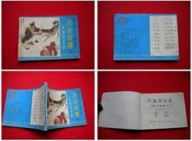 《济公活佛》第7册,浙江1985.4一版一印,8021号,连环画