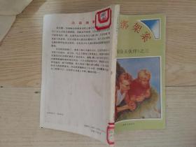 《大名鼎鼎五伙伴》之三:勇破绑架案(92年1版1印)
