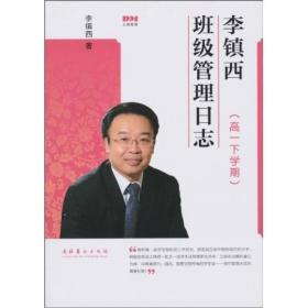 李镇西班级管理日志(高1下学期)