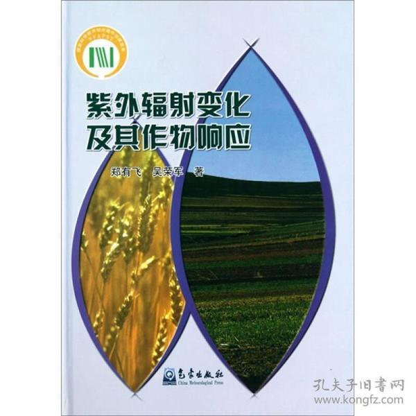 紫外辐射变化及其作物响应