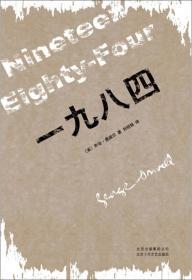 一九八四(2013年版)