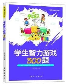 智慧加油战丛书:学生智力游戏300题