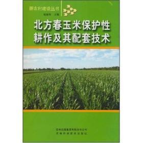 北方春玉米保护性耕作及其配套技术