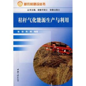 新农村建设丛书:秸秆气化能源生产与利用