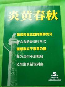 炎黄春秋杂志 2004年五期导读……遇罗克冤案是如何披露出来的.
