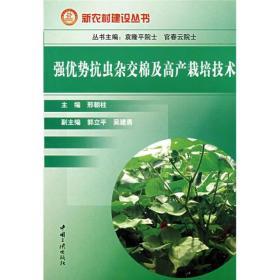 新农村建设丛书:强优势抗虫杂交棉及高产栽培技术