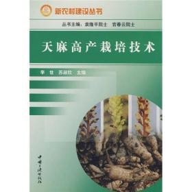 新农村建设丛书:天麻高产栽培技术