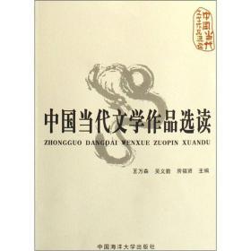 二手中国当代文学作品选读 王万森,吴义勤 中国海洋大学出版社