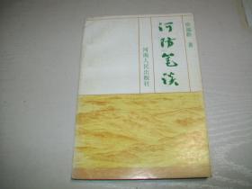河防笔谈【签名本】