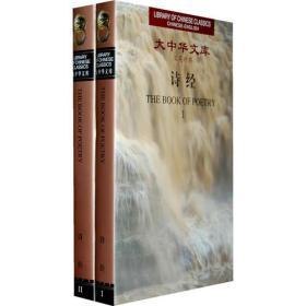 大中华文库:诗经(全2卷)