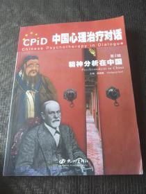 中国心理治疗对话:第2辑 精神分析在中国 书品如图 避免争议