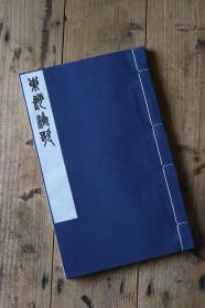 顾太清《东海渔歌》 民国三年杭州西泠印社活字本