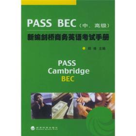 PASS BEC新编剑桥商务英语考试手册(中高级)
