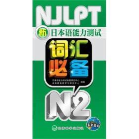 新日本语能力测试词汇必备N2