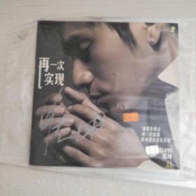 陈坤再一次实现CD〈有签名〉