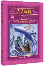 老人与海--世界文学名著宝库青少版 (美)海明威原著;夏宁改写