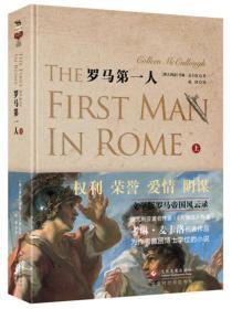 罗马第一人