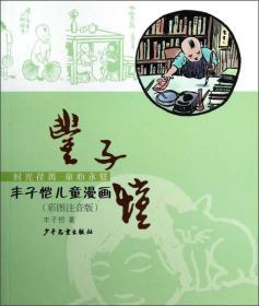 15/丰子恺儿童漫画(四色注音版)