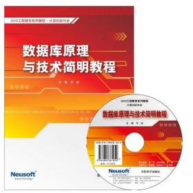 数据库原理与技术简明教程