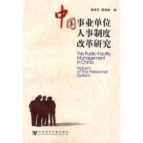 中国事业单位人事制度改革研究
