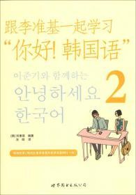 """跟李准基一起学习""""你好!韩国语""""(2)(全新未拆封)"""