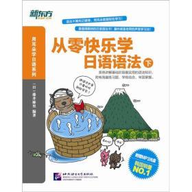 从零快乐学日语语法(下)