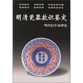 明清瓷器款识鉴定:明代纪年花押卷