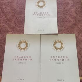 中华人民共和国不可移动文物目录(江西卷 )全三册
