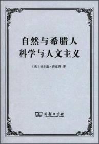 自然与希腊人 科学与人文主义9787100107563(HZ精品书)