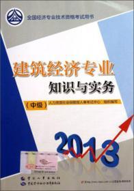 建筑经济专业知识与实务(中级)