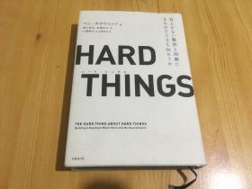 (日语原版 32开 精装本  书目请看图)