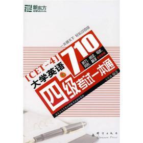 新东方·大愚英语学习丛书:大学英语四级考试一本通