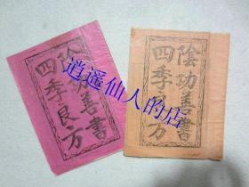 四季良方 阴功善书 2本原件合售 木刻本中医书口袋本 可能是民国印刷的