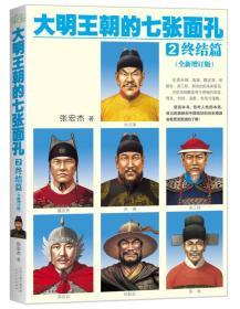 大明王朝的七张面孔2:终结篇