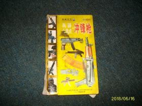典藏天下:兵器大盘点 冲锋枪