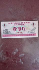 1966年 全国通用粮票 【壹市斤】