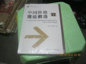中国价格理论前沿1  全新未开封   货号12-2