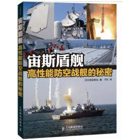 宙斯盾舰:高性能防空战舰的秘密