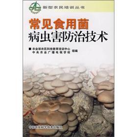 常见食用菌病虫害防治技术
