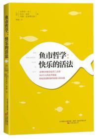 鱼市哲学:快乐的活法