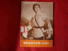 赞革命现代京剧《杜鹃山》【馆藏未阅】