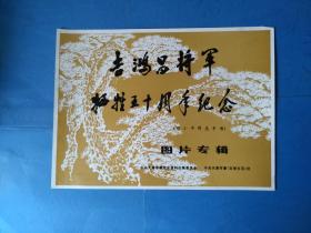 吉鸿昌将军牺牲五十周年纪念 图片专辑(馆藏大张照片30张)
