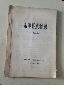 东平县水利志征求意见稿