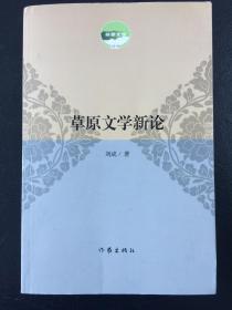 【包邮挂】草原文学新论(作者签名本)