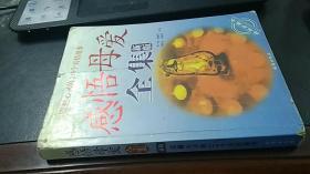 感悟母爱(新版 全集 震撼心灵的218个真情故事)