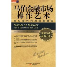 马伯金融市场操作艺术