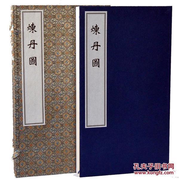 炼丹图 图文版 医学古籍资料 道家炼丹术的故事手工宣纸折页 978751521453