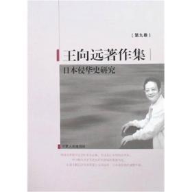 王向远著作集第九卷《日本侵华史研究》